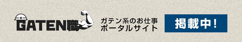 0:ガテン系求人ポータルサイト【ガテン職】掲載中!